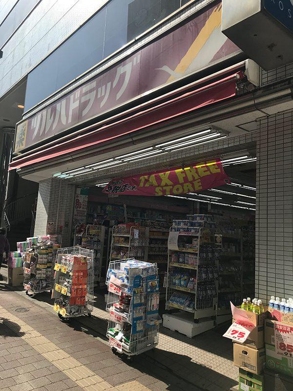 ツルハドラッグ-高田馬場店(8分)