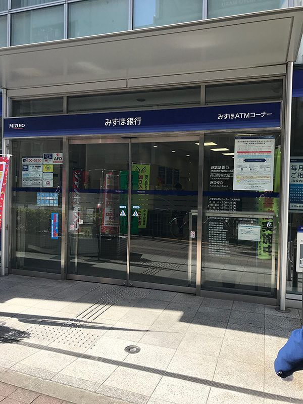 みずほ銀行高田馬場支店(徒歩7分)