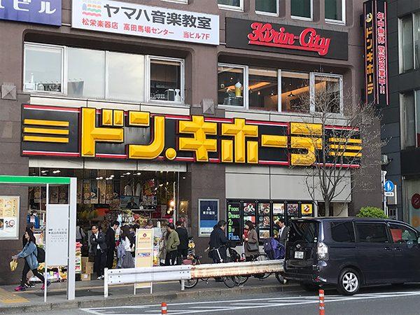 ドン・キホーテ高田馬場駅前店(徒歩11分)