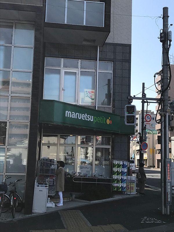 マルエツプチ下落合駅前店(徒歩4分)