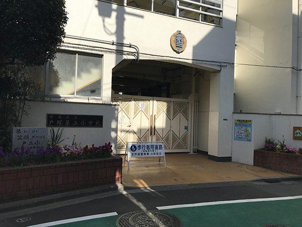 新宿区立戸塚第三小学校(徒歩2分)