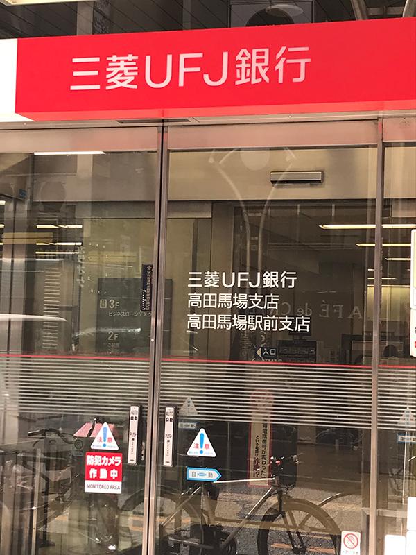 三菱UFJ銀行高田馬場、高田馬場駅前支店(徒歩9分)