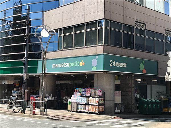 マルエツプチ高田馬場店(徒歩4分)